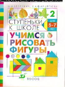 Ступеньки к школе: Вып. 2: Учимся рисовать фигуры: Пособ. по обуч. детей