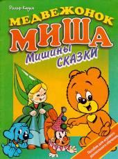 Медвежонок Миша: Мишины сказки (тонкая)