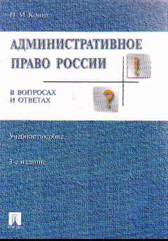 Административное право России в вопросах и ответах: Учеб. пособие