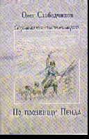 По прозвищу Пенда: Сибирский историко-приключенческий роман