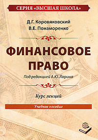 Финансовое право: Курс лекций: Учеб. пособие