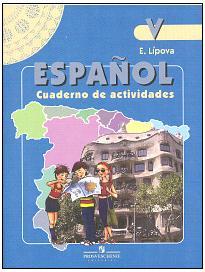 Испанский язык. 5 кл.: Рабочая тетрадь