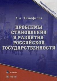 Проблемы становления и развития Российской государственности