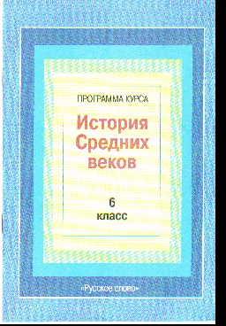 История Средних веков. 6 кл.: Программа курса