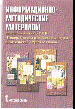 """Информационно-методические материалы по использованию УМК """"Право. Основы пр"""