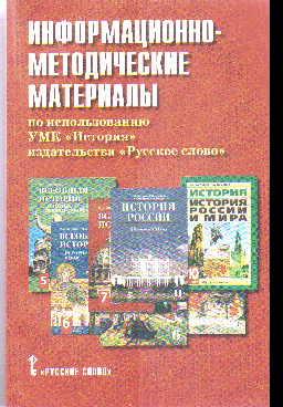 История. 5-11 класс: Информационно-методические материалы по использ.УМК