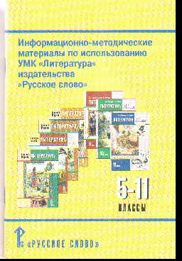 Литература. 5-11 класс: Информационно-методические материалы по использ.УМК