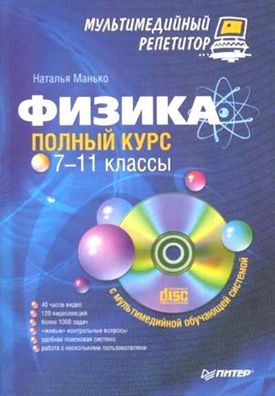 Физика. 7-11 класс: Полный курс: Мультимедийный репетитор
