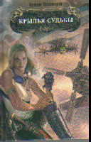 Крылья судьбы: Фантастический роман