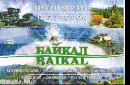 Туристическая карта: Чивыркуйский залив. Баргузинский залив.