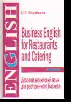 Деловой английский для ресторанного бизнеса