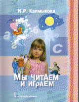 Мы читаем и играем: Книга для учащихся младшего школьного возраста