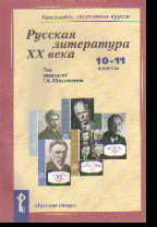 Русская литература XX века. 10-11 кл.: Программа элективных курсов