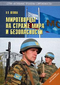 Миротворцы на страже мира и безопасности