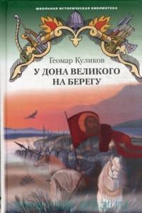 У Дона Великого на берегу: Историческая повесть