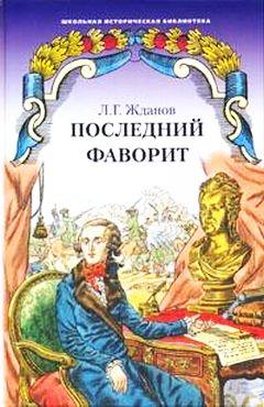Последний фаворит (Екатерина II и Зубов): Роман-хроника