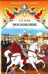 Московляне: Исторический роман