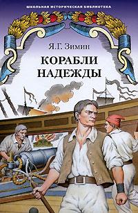 Корабли надежды: Историческая повесть