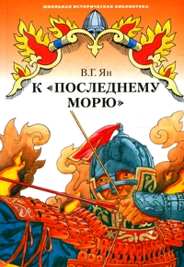 "К ""последнему морю"": Роман"