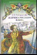 Дедушка русского флота: Повести