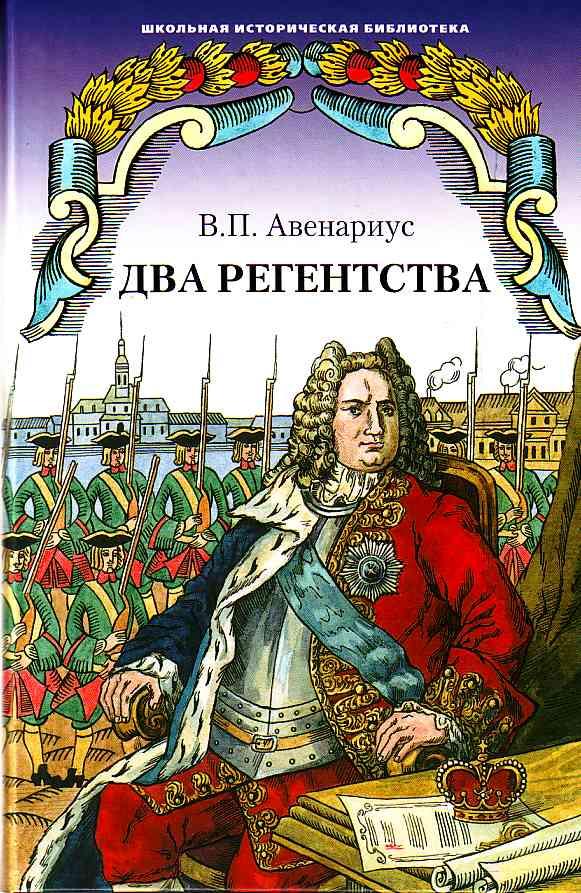 Два регентства: Исторические повести