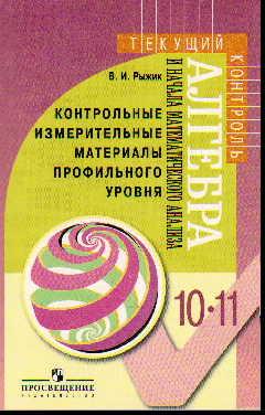 Алгебра и начала математического анализа. 10-11 кл.: Контр. измерит.матер.