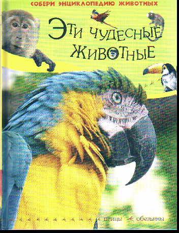 РАСПРОДАЖА Эти чудесные животные (Птицы, обезьяны)