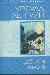 Гробницы Атуана: Фантастический роман