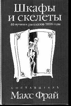 Шкафы и скелеты: 40 лучших рассказов 2008 года
