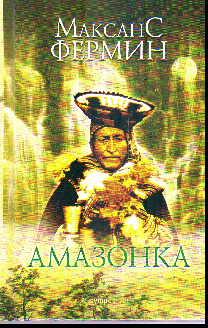 Амазонка: Роман