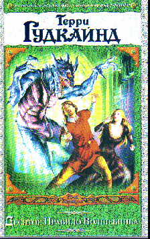 Десятое Правило Волшебника, или Призрак: Фантастический роман