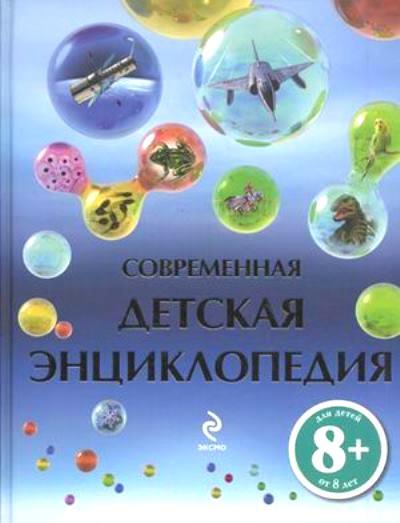 Современная детская энциклопедия: Для детей от 8 лет