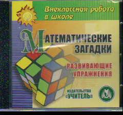 CD Математические загадки: Развивающие упражнения