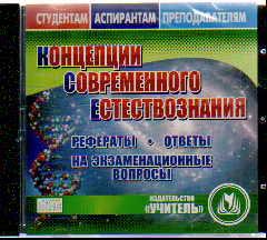 CD Концепции современного естествознания: Рефераты. Ответы на экз. вопросы