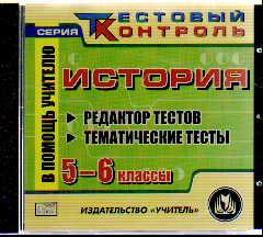 CD История. 5-6 класс: Редактор тестов. Тематические тесты