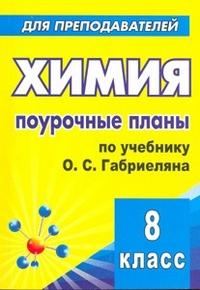 Химия. 8 класс: Поурочные планы по учеб. Габриеляна О.С.