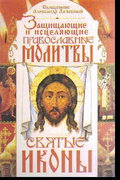 Защищающие и исцеляющие православные молитвы. Святые иконы