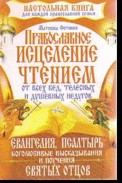 Православное исцеление чтением от всех бед, телесных и душевных недугов