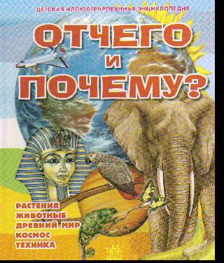 Отчего и почему? Иллюстрированная энциклопедия для детей