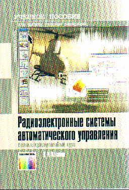 Радиоэлектронные системы автоматического управления. Компьютезированн.курс