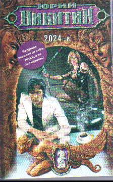 2024-й: Фантастический роман