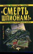 Смерть шпионам! Военная контрразведка СМЕРШ в годы Великой Отечественной