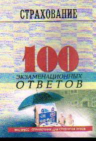Страхование: 100 экзаменационных ответов