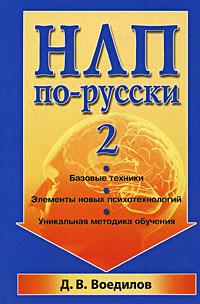 НЛП по-русски - 2