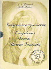 Оккультное изложение. Откровения святого Иоанна Богослова (в футляре)