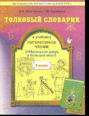 """Толковый словарик к учебнику """"Литературное чтение"""" 2 кл. (Мал. дверь в бол."""