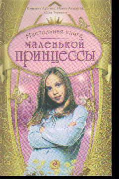 Настольная книга маленькой принцессы