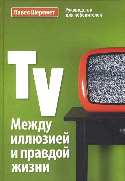 TV. Между иллюзией и правдой жизни: Учеб. пособие