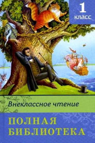 Внеклассное чтение. Полная библиотека. 1 класс