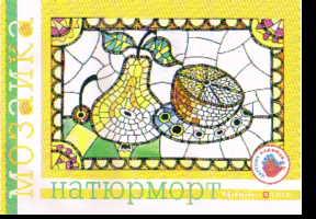 Раскраска Цветная мозаика. Натюрморты